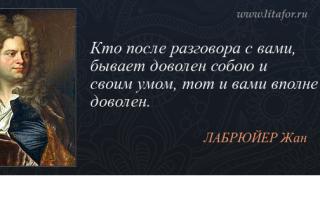 Сочинения об авторе лабрюйер