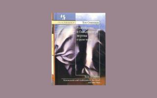 Сочинения об авторе стоппард