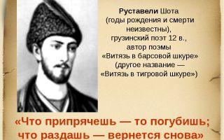 Краткая биография руставели