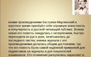Сочинения об авторе бестужев-марлинский