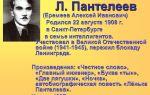 Краткая биография пантелеев