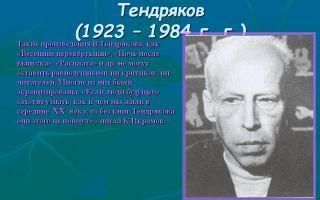 Сочинения об авторе тендряков