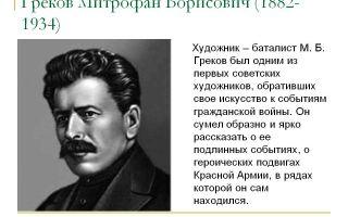 Краткая биография грекова