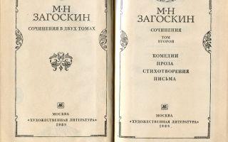 Сочинения об авторе загоскин