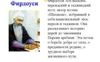 Краткая биография фирдоуси