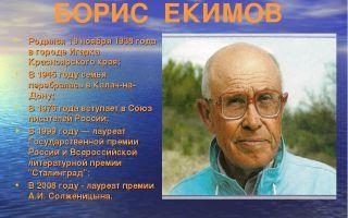Краткая биография екимов