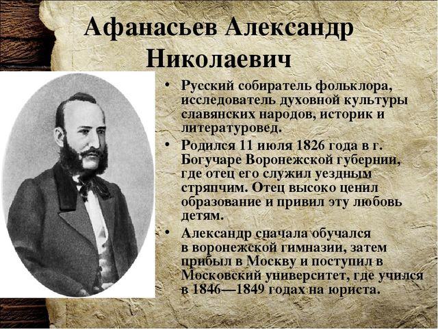 Краткая биография афанасьев - Сборник Биографий