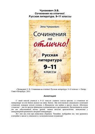 сочинение то была первая тихая ночь в разбитом сталинграде